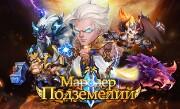 'Мародер Подземелий' - Классные персонажи, новые механики, погрузят вас в мир монстров и магии! Создайте свою команду и одолейте силы зла!